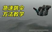 绝地求生急速跳伞方法教学
