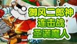 造梦西游5御风二郎神连击战圣诞魔人