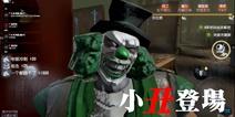 第五人格小丑试玩实况视频