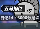 4399生死狙击五马排位日记14:3000分是一个坎