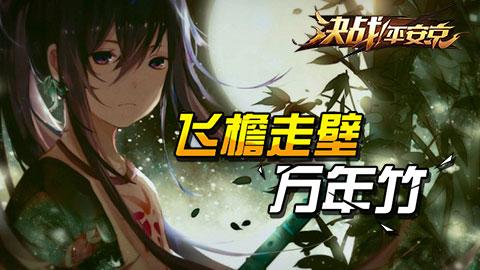 你好平安京07:有了万年竹还怕输?视频