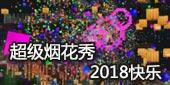 精彩烟花秀 祝福奶块2018年快乐视频