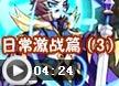洛克王国日常激战篇(3)