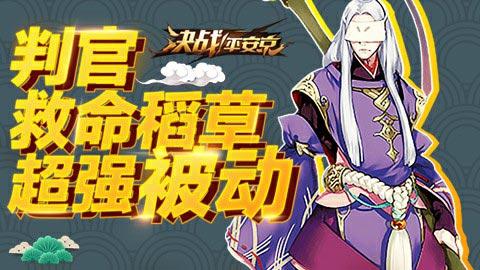 你好平安京09:判官的超强被动,关键时刻救你一命视频