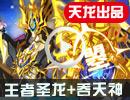 奥奇传说王者圣龙+吞天神实战