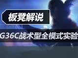 4399生死狙击板凳G36C战术型全模式实验