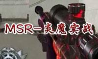 战争使命MSR-炎魔实战