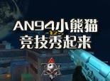 火线精英影杀-AN94小熊猫实战秀