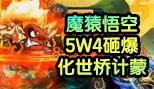 造梦西游5逆袭!魔猿悟空5W4砸爆化世桥计蒙