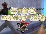 火线精英宝哥解说-AN94星能测评&实战