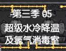缺氧超级水冷降温及氯气消毒室 第三季05