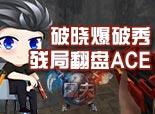 火线精英青黛-破晓爆破翻盘秀 中退局也能ACE!