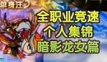 造梦西游5全职业竞速个人集锦-暗影龙女篇
