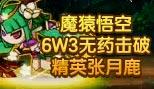 造梦西游5魔猿悟空6W3无药击破精英张月鹿