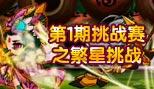 造梦西游5第一期挑战赛之繁星挑战