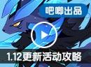 赛尔号1月12日更新内容攻略