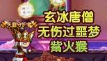 造梦西游5玄冰唐僧无伤过噩梦觜火猴