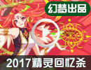 奥奇传说2017年精灵回忆杀