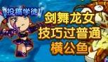造梦西游5剑舞龙女技巧过普通横公鱼