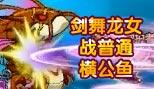 剑舞龙女战普通横公鱼