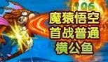 魔猿悟空首战普通横公鱼