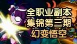 造梦西游5全职业副本集锦第三期-幻变悟空