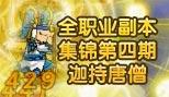 造梦西游5全职业副本集锦第四期-迦持唐僧