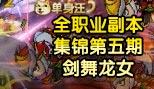 造梦西游5全职业副本集锦第五期-剑舞龙女