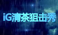 战争使命iG清茶狙击秀