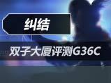 4399生死狙击纠结:G36C战术型测评