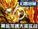 奥奇传说黄金龙尊携魔猿悟空实战