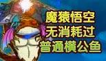 造梦西游5魔猿悟空无消耗过普通横公鱼