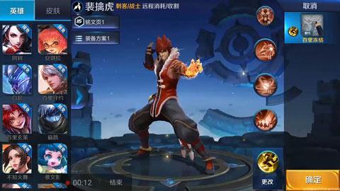 王者荣耀裴擒虎视频 新英雄裴擒虎技能展示视频