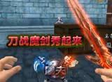 火线精英北笙-魔剑刀战屠杀秀