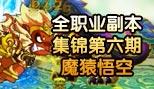 造梦西游5全职业副本集锦第六期-魔猿悟空