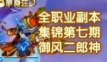 造梦西游5全职业副本集锦第七期-御风二郎神