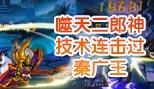 造梦西游5噬天二郎神技术连击过秦广王