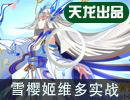 奥奇传说雪樱姬维多利亚实战