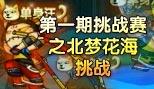 造梦西游5第一期挑战赛之北梦花海挑战