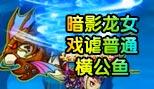 造梦西游5暗影龙女戏谑普通横公鱼
