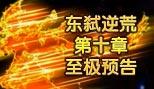 造梦西游5东弑逆荒第十章至极预告