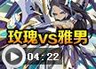 洛克王国玫瑰VS雅男