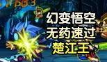 造梦西游5幻变悟空无药速过楚江王