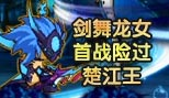 造梦西游5剑舞龙女首战险过楚江王