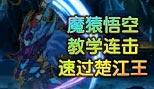 造梦西游5魔猿悟空教学连击速过楚江王