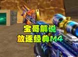 火线精英宝哥-放逐系列经典M4