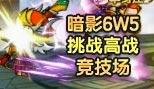 造梦西游5暗影龙女6W5挑战高战竞技场
