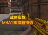 火线精英影杀-M4A1辉煌竞技武器实战超神秀