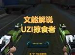 火线精英文能解说-UZI掠食者击穿全场