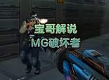 火线精英宝哥解说-MG破坏者超神